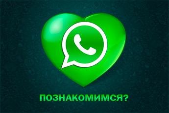 Whatsapp-znakomvstva