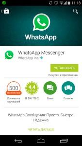 kak_ustanovit-whatsapp