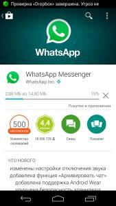 WhatsApp-na-telefon-skachat
