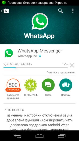 скачать бесплатно приложение ватсап на телефон самсунг img-1