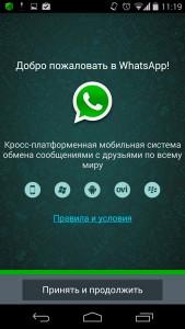 WhatsApp-na-telefon-free