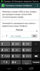kak_ustanovit-whatsapp3