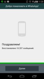 kak_ustanovit-whatsapp6