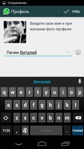 kak_ustanovit-whatsapp7