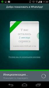 kak_ustanovit-whatsapp8