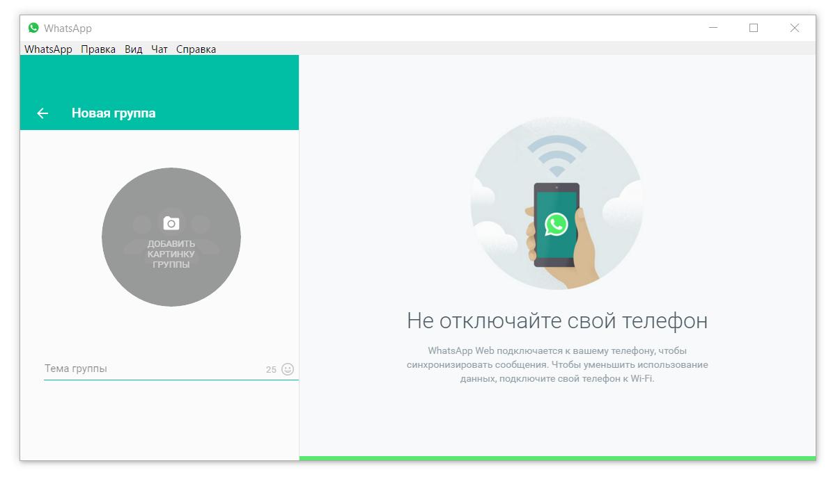 whatsapp-dlya-komputera
