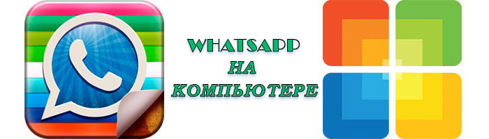 whatsapp-na-komputere