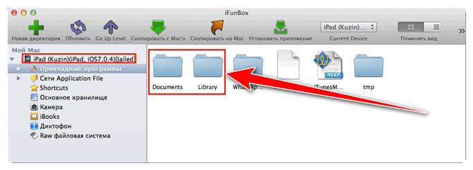 Программы прикладные в iFunBox