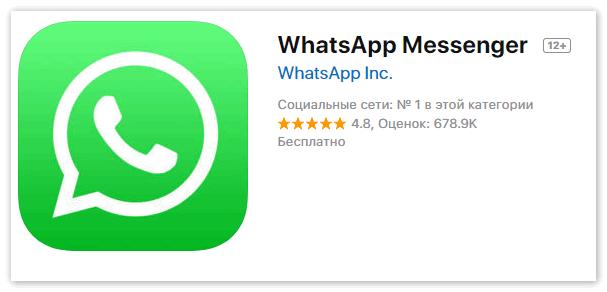 Установка Ватсап на айфон