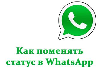 status-whatsapp-logo
