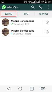 zvonki-WhatsApp2