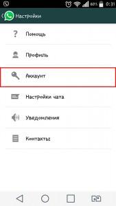 nastroiki-whatsapp
