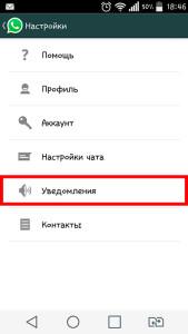 uvedomlenya-whatsapp