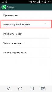 whatsapp-oplata