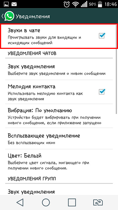 Как сделать whatsapp системным