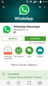 whatsapp-help (2)