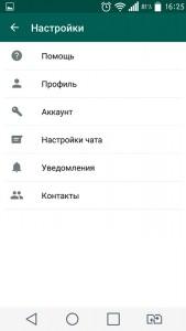 whatsapp-help (4)