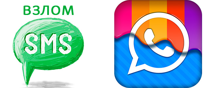 chtenie-sms-v-whatsapp