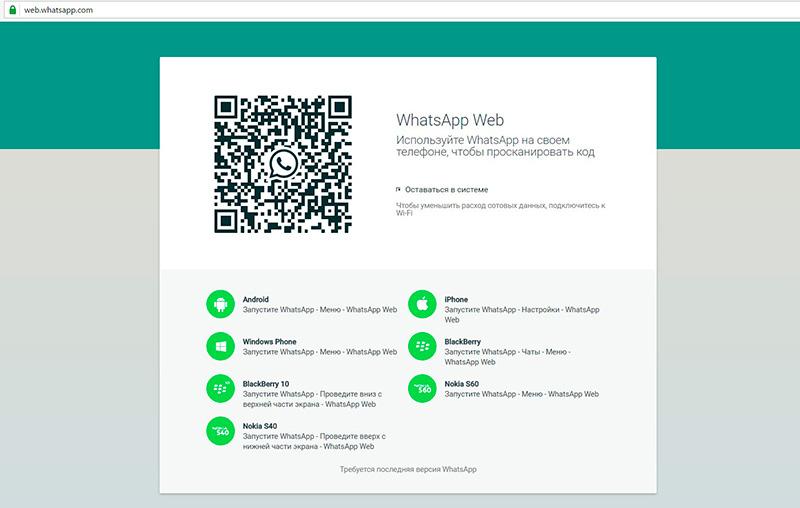 Messenger-Whatsapp-bez-registratsii