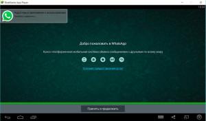 whatsapp-ustanovka-v-Bluestack2