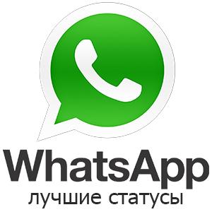 luchshie-statusy-whatsapp-logo