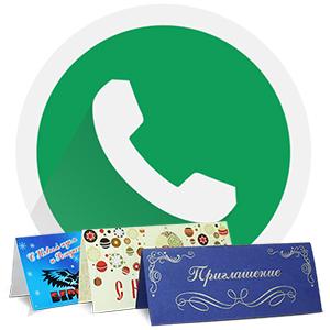 otkritki-whatsapp-logo