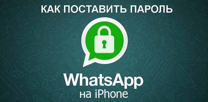 postavit-parol-whatsapp