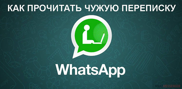 prochitat-perepisky-v-whatsapp