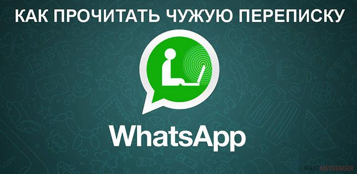prochitat-perepisky-v-whatsapp