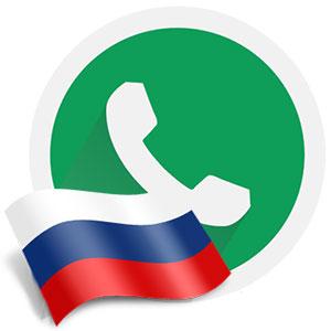 russ-whats-logo