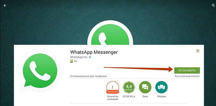 ustanovit-whatsapp