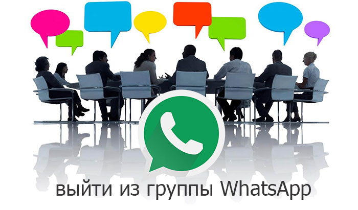 viity-iz-gruppy-whatsapp