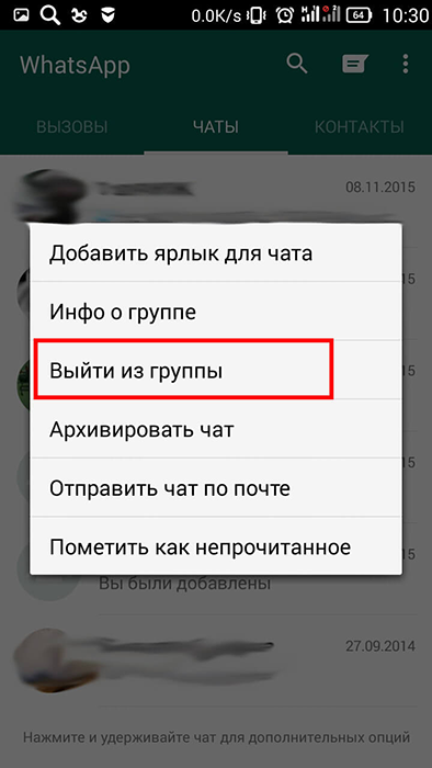 Как Выйти Из Whatsapp - фото 2