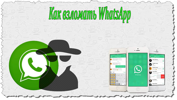vzlom-whatsapp