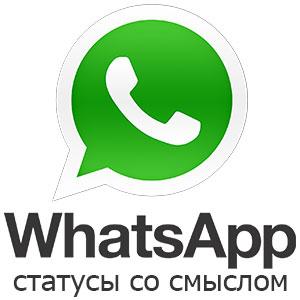 whats-statusy-so-smyslom-logo