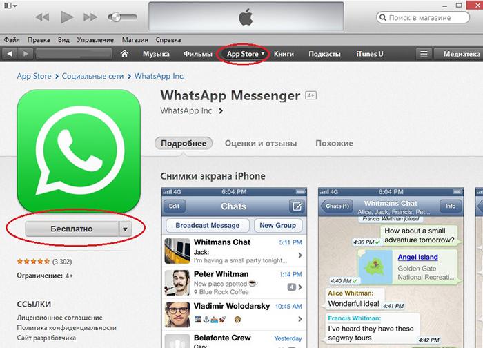whatsapp-appstore