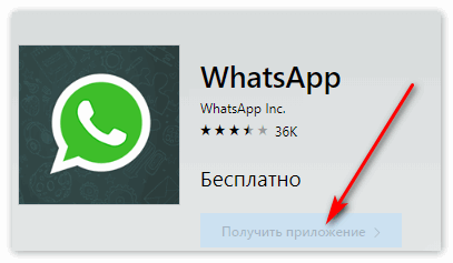 WhatsApp на Windows Phone