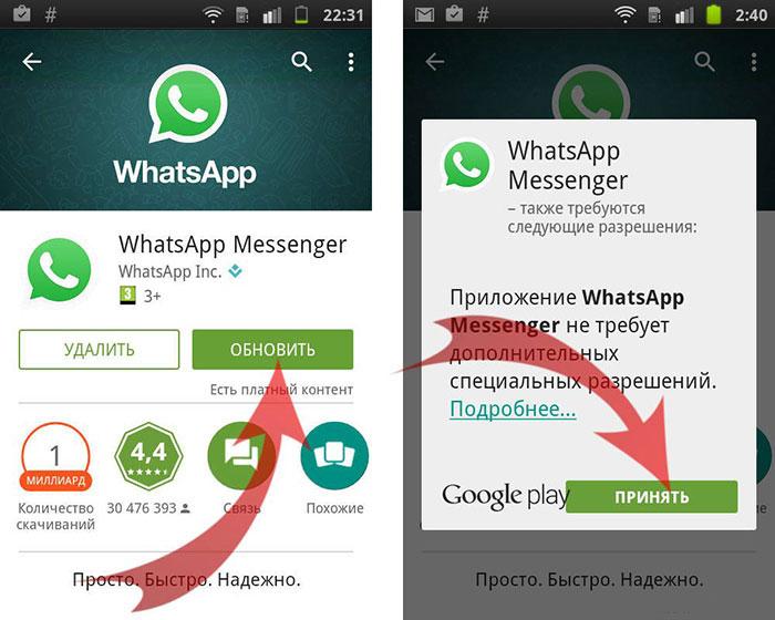 whatsapp-obnovlenie