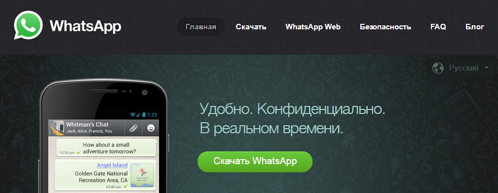whatsapp-official1