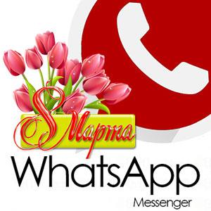 whatsapp-s-8-marta-logo