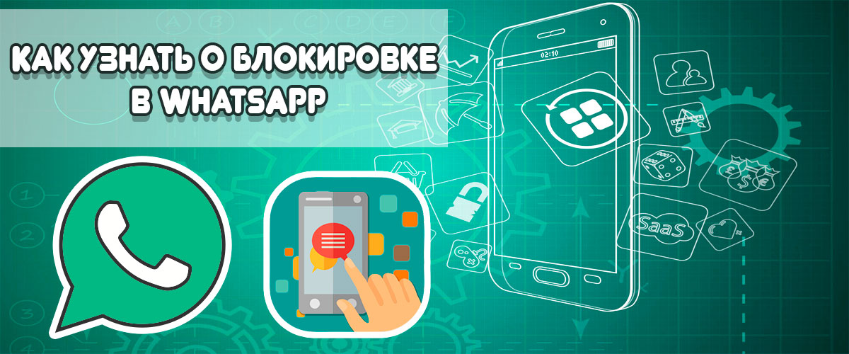 Блокировка контакта Whatsapp