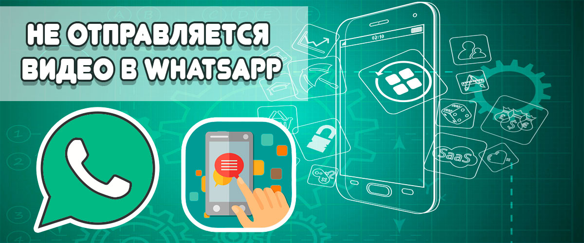 Отправка видео в whattsapp
