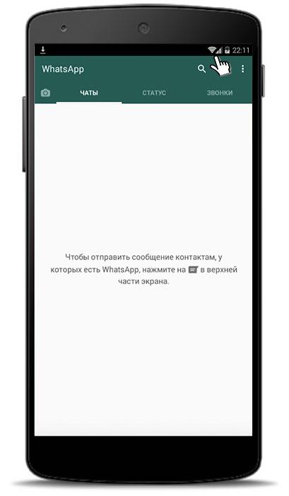 Добавление контактов Whatsapp
