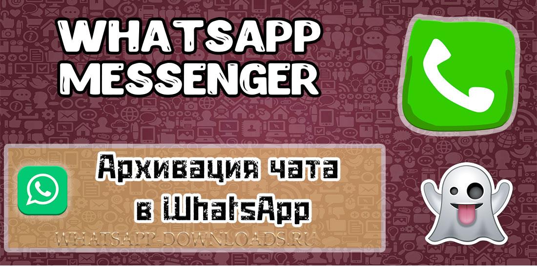 Архивация чата в WhatsApp.