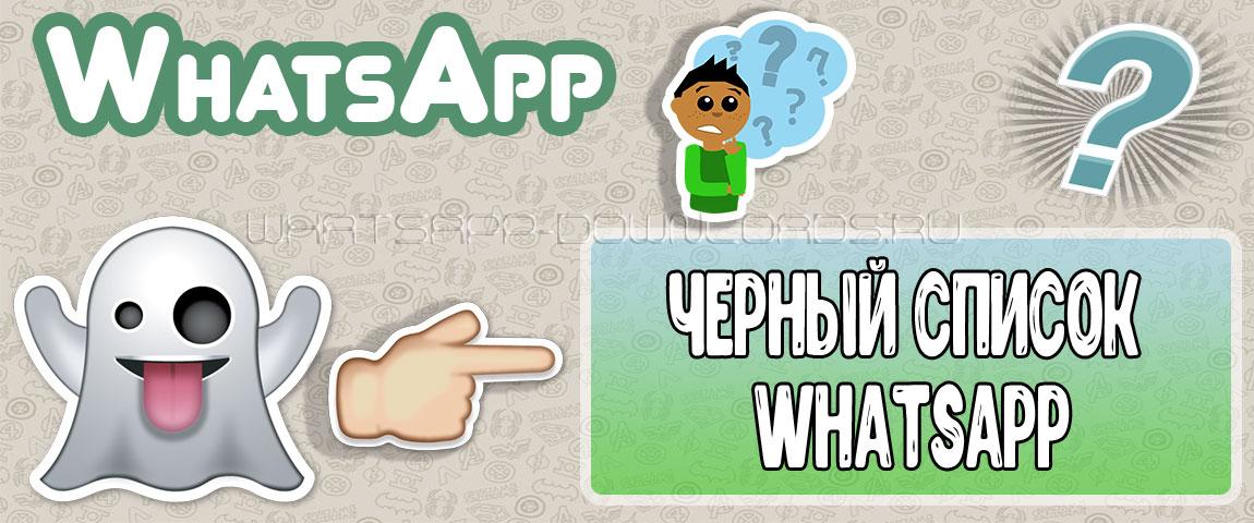 WhatsApp черный список