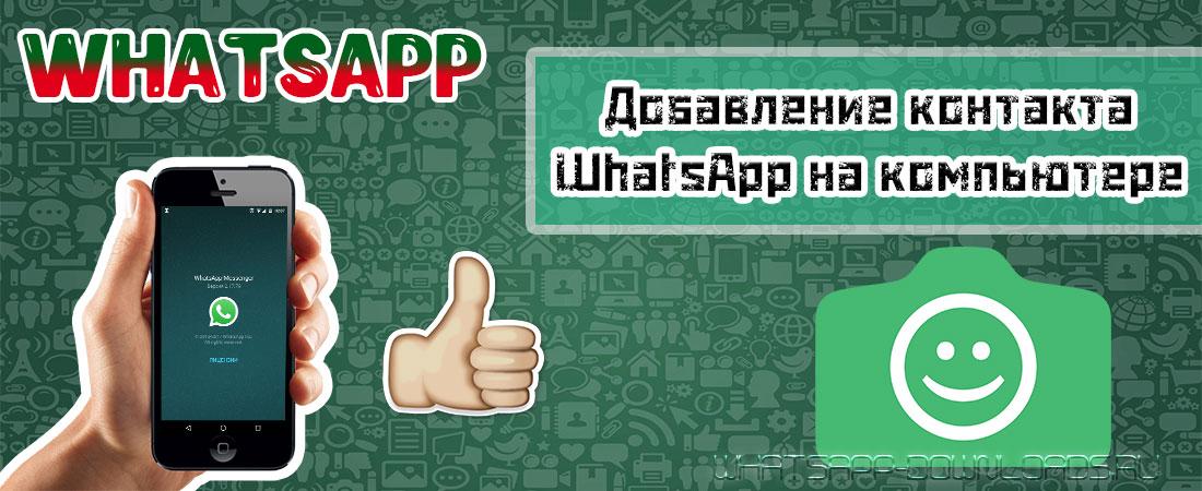 Добавление Whatsapp на компьютере
