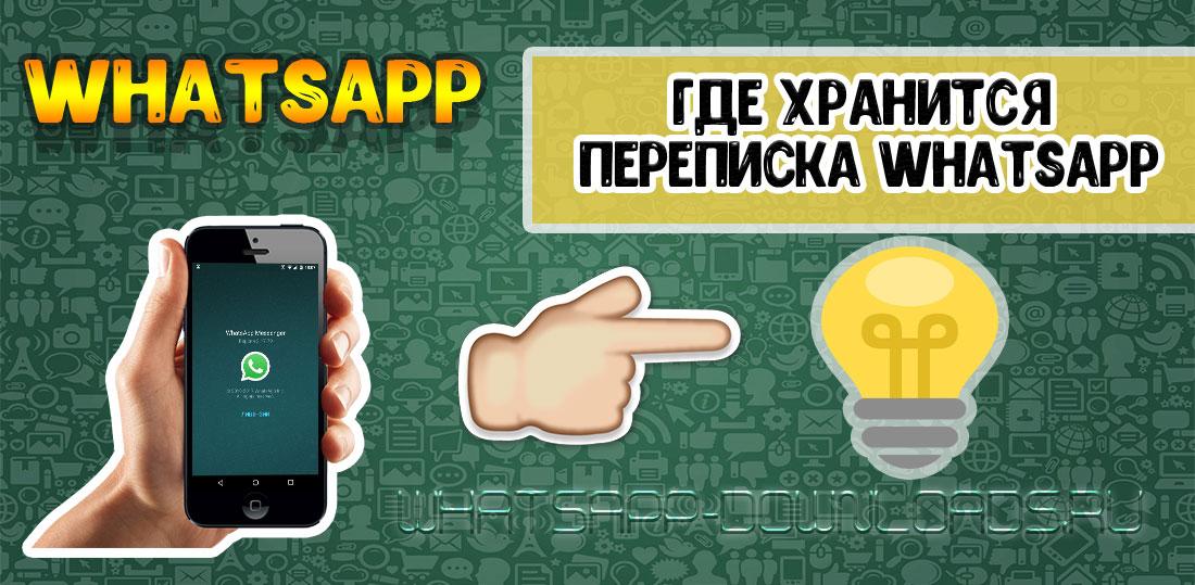Так где же WhatsApp хранит всю переписку?