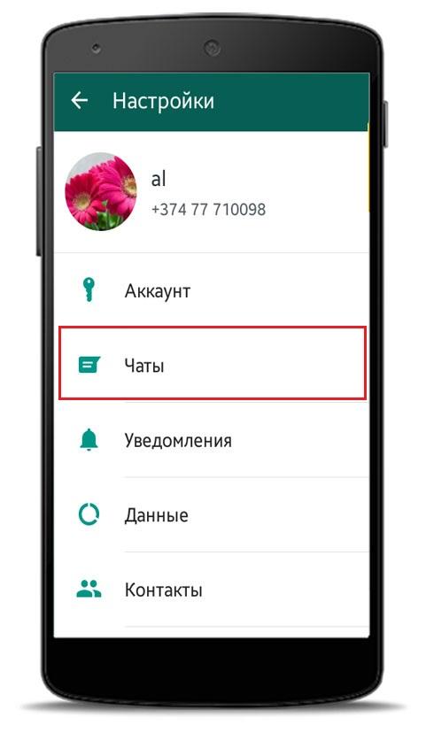 Резервная копия чатов Ватсап.