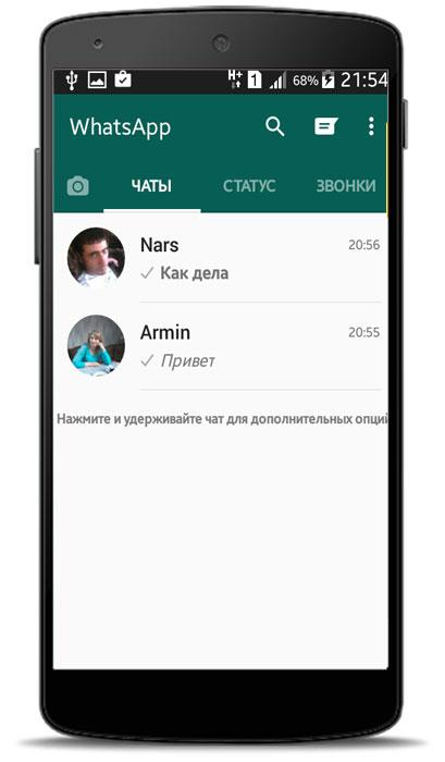 группа в whatsapp для знакомств
