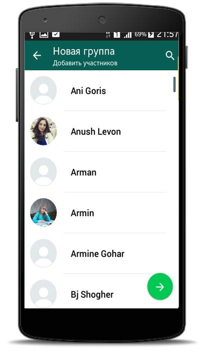 как добавиться в группу в WhatsApp